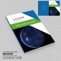 蓝色未来科技宣传册封面
