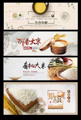 粮食五谷粮大米海报