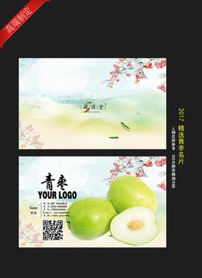 青枣名片设计 PSD