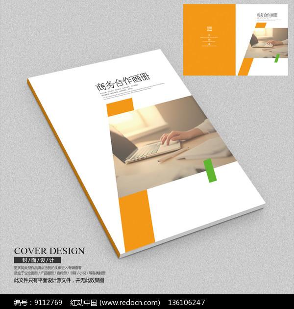 商务合作电子产品画册封面图片
