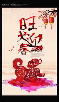 水彩2018狗年新春海报
