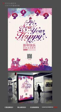 水彩时尚2018新年快乐海报