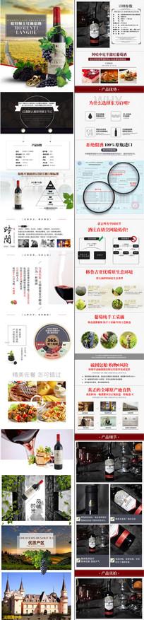 淘宝天猫红酒葡萄酒详情页描述