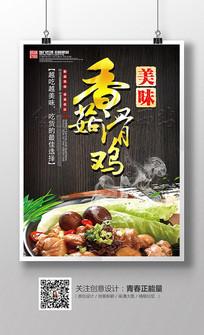 香菇滑鸡美食海报设计