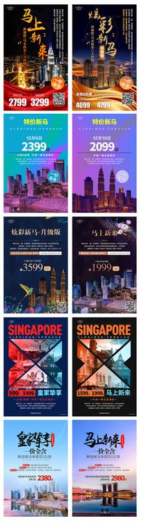 新加坡马来西亚商业海报设计