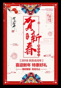 新节喜庆海报设计