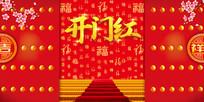 新年春节开门红展板