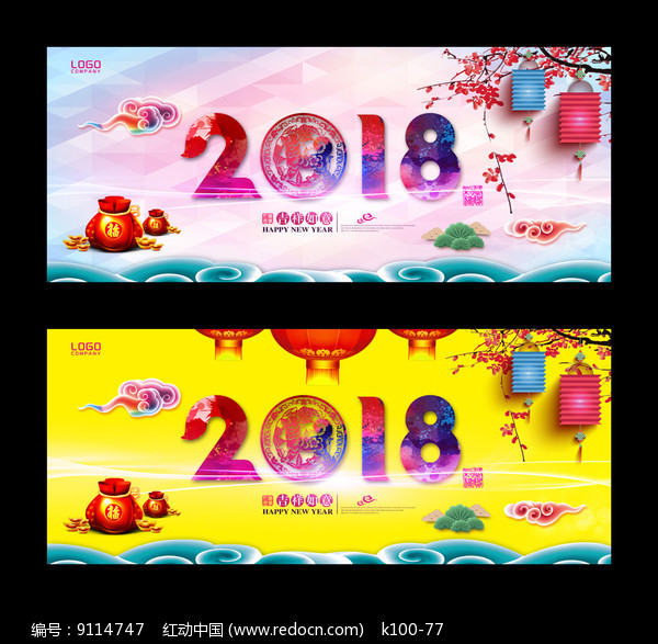 新年活动舞台背景图片