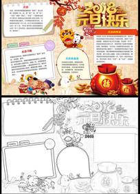 新年小报春节电子小报