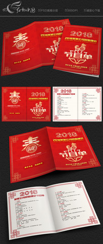 喜庆2018春节晚会节目单