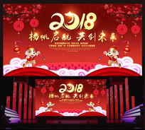 喜庆2018狗年背景