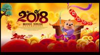 喜庆2018狗年年会海报展板