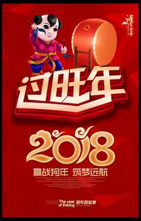 喜庆2018狗年新年海报设计