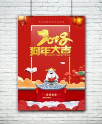 喜庆狗年海报设计