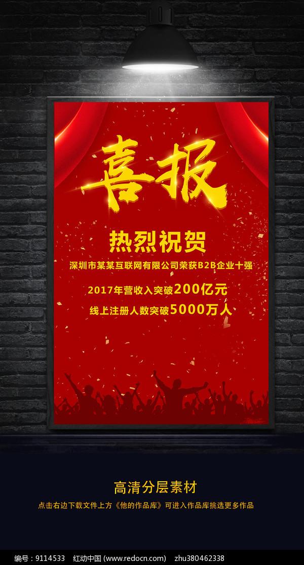 喜庆红色企业学校喜报海报图片