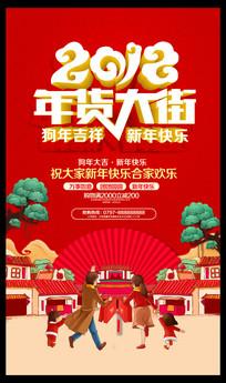 喜庆年货促销海报