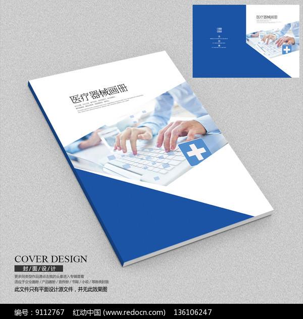 医疗器械医院宣传画册封面图片