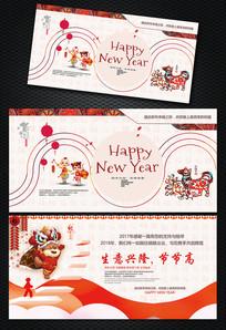 印花福字2018贺卡设计