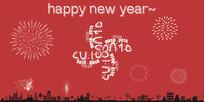 元旦快乐新年海报