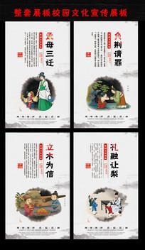 中国成语故事校园文化展板挂画