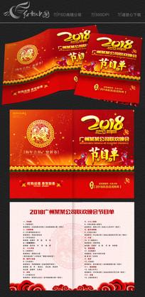 中国风2018年会节目单