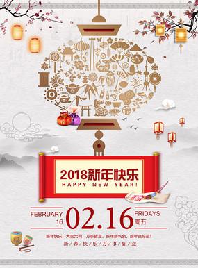 中国风传统新年海报