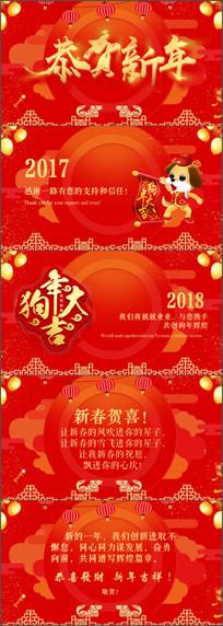 中国风格元旦节新年贺卡PPT