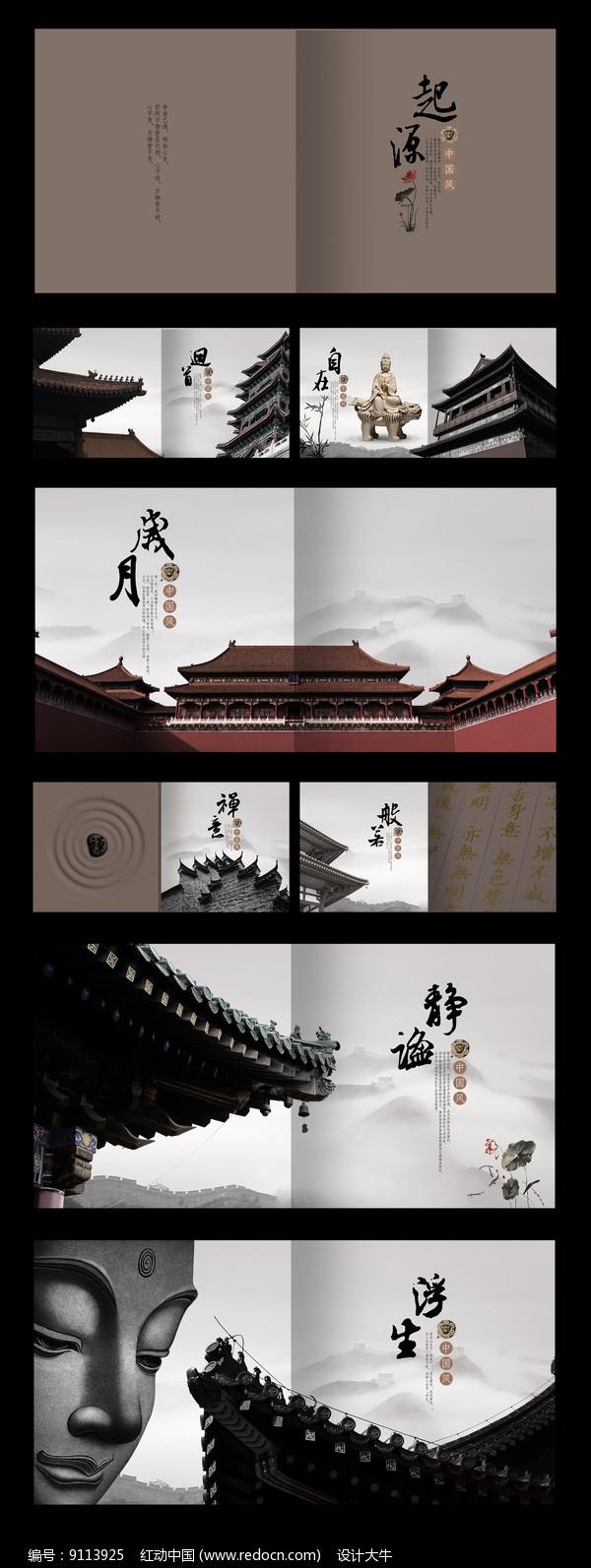 中国风古建筑画册图片