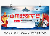中国梦强军梦党建宣传展板
