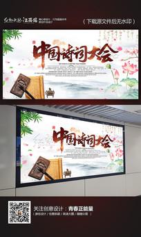 中国诗词大会演讲背景设计