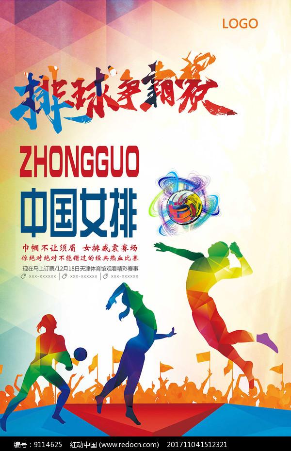 中国体育排球比赛宣传海报PSD素材下载 编号9114625 红动网