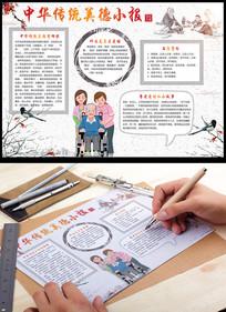 中华传统美德小报模板