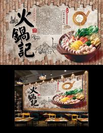 中式复古火锅文化背景墙图片