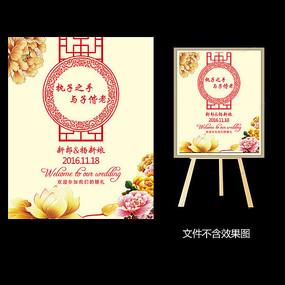 中式米黄婚礼迎宾水牌设计图片