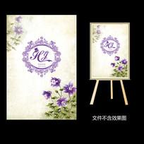 紫色花卉婚礼迎宾水牌设计 PSD