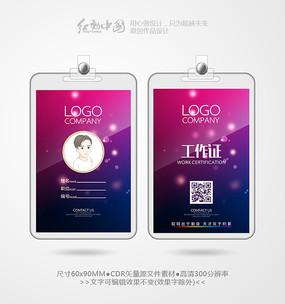 紫色梦幻温馨工作证胸卡模板 CDR
