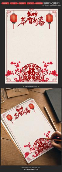 2018春节新春祝福贺卡信纸