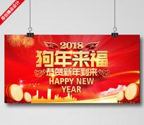 2018恭贺新年背景展板