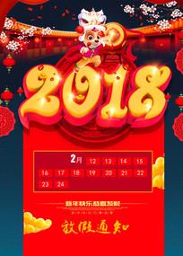 2018狗年春节放假通知