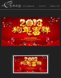 2018狗年大吉新春海报