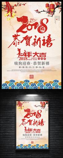 2018狗年大喜中国风海报
