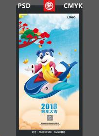 2018狗年吉祥物海报设计