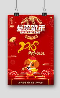 2018狗年新春快乐春节海报