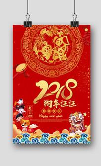 2018狗年新年春节海报