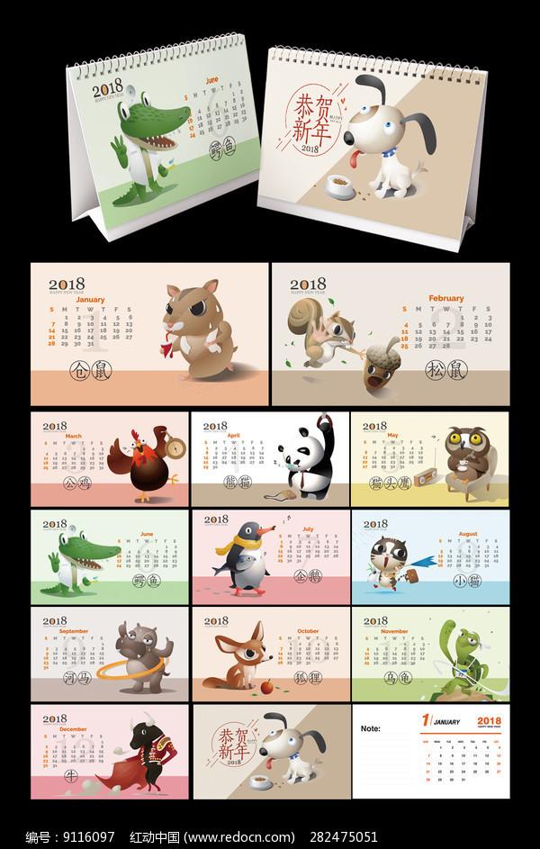 2018可爱卡通动物企业台历图片