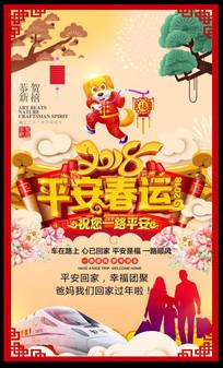 2018年平安春运海报设计