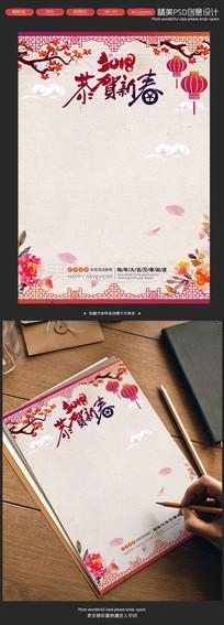 2018年新年祝福贺卡信纸