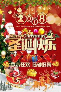 2018圣诞节快乐海报