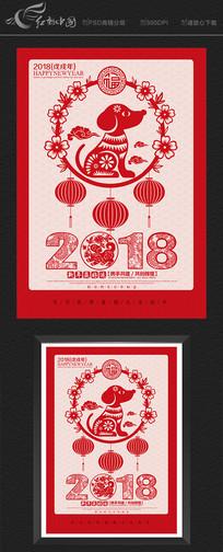 2018新春剪纸海报