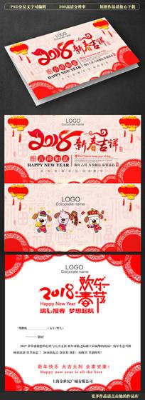 2018新年春节折叠贺卡